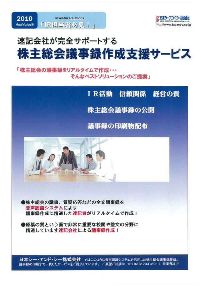 株主総会議事録作成支援サービス