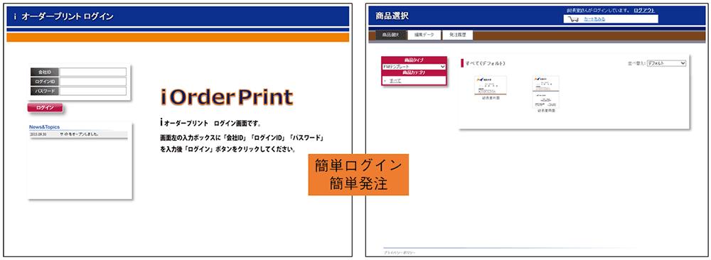web名刺発注システム(iOrderPrint)